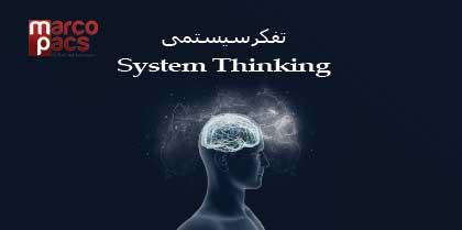 تفکر سیستمی برای حل مسئله