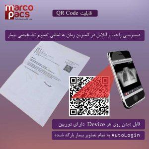 قابلیت QRcode