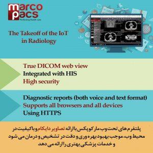 ابر تصویربرداری پزشکی مارکوپکس