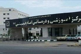 بیمارستان امام خمینی اردبیل