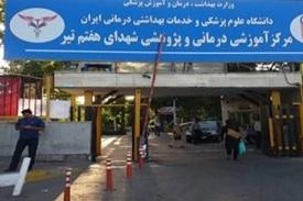 Haft-e-Tir Hospital
