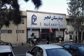 Fajr Hospital
