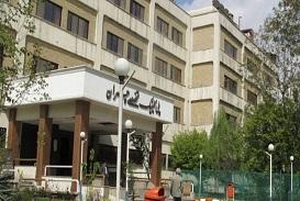 Chamran Hospital