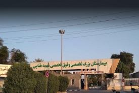 Shahid Baghaei Hospital