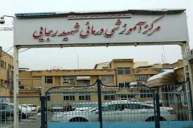 Shahid Rajaie Hospital