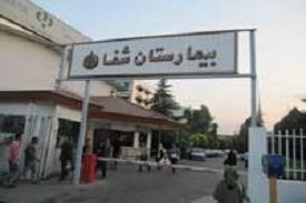 Shafa Hospital