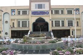 بیمارستان فاطمه الزهرا