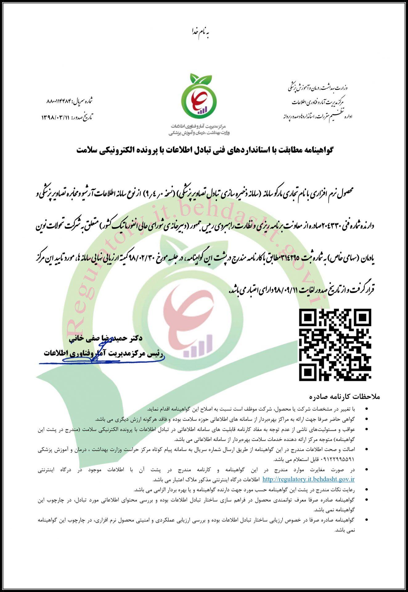 Sepas-certificate