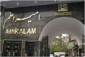 Amir A'lam Hospital