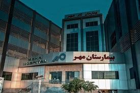 بیمارستان مهر اهواز