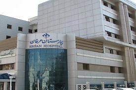 Erfan Hospital