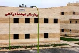 بیمارستان شهید گنجی برازجان
